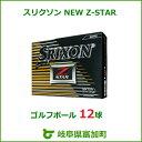 【ふるさと納税】ゴルフボール スリクソン NEW Z-STAR 12球