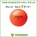【ふるさと納税】ゴルフボール ブリヂストンゴルフ TOUR STAGE エクストラディスタンス オレンジ なんと!3ダース