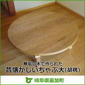 【ふるさと納税】無垢の木で作られた昔懐かしいちゃぶ台(胡桃)