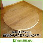 【ふるさと納税】無垢の木で作られた昔懐かしいちゃぶ台(タモ)