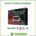 【ふるさと納税】ゴルフボール スリクソン NEW Z-STAR XV 3ダース