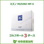 【ふるさと納税】ゴルフボールミズノMIZUNOMP-S3ダース