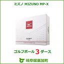 【ふるさと納税】ゴルフボール ミズノ MIZUNO MP-X 3ダース