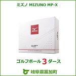 【ふるさと納税】ゴルフボールミズノMIZUNOMP-X3ダース