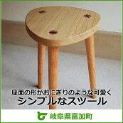 【ふるさと納税】座面の形がおにぎりのような可愛くシンプルなスツール