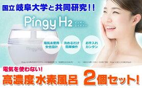 【ふるさと納税】PingyH2本体・カートリッジ・クエン酸それぞれ2個セット!