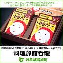 【ふるさと納税】即席赤出し「豆女将」1箱(4個入)+味噌カレー4箱セット