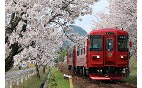 【ふるさと納税】【50003】観光列車「ながら」ランチプラン乗車券(ペア)