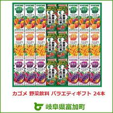 【ふるさと納税】【10028】カゴメ野菜飲料バラエティギフト24本