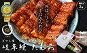 """【ふるさと納税】岐阜鰻たむろ""""極""""〈ギフト用〉うなぎ蒲焼き2..."""