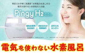 【50007】電気を使わない水素風呂入浴器PingyH2