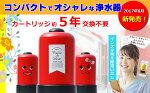 【ふるさと納税】コンパクトでオシャレな浄水器パニエ・ド・フルール(バラ)