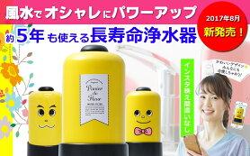 【ふるさと納税】コンパクトでオシャレな浄水器パニエ・ド・フルール(ヒマワリ)