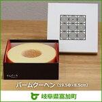 【ふるさと納税】【8001】バームクーヘン(19.5Φ×8.5cm)