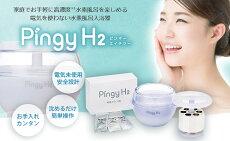 【54001】電気を使わない水素風呂入浴器PingyH2