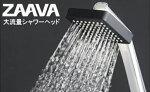 【ふるさと納税】【20006】大流量シャワーヘッド「ZAAVA(ザーヴァ)」