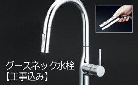 グースネック型シングルレバー式シャワー混合水栓【工事込み】