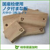 【ふるさと納税】【20011】国産桧使用ノタ付まな板大中小3枚セット