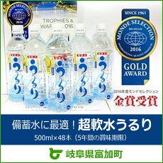 【ふるさと納税】【5004】備蓄水に最適!超軟水うるり500ml×24本(5年間の賞味期限)