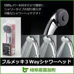【ふるさと納税】【20002】フルメッキ3Wayシャワーヘッド