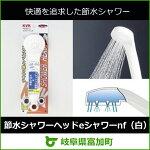【ふるさと納税】【5003】節水シャワーヘッドeシャワーnf(白)