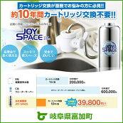 【60041】カートリッジ寿命10年の長寿命浄水器JOYSPACE