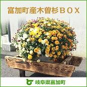 【ふるさと納税】【24001】富加町産木曽杉BOX(大)