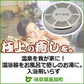 【ふるさと納税】温泉を我が家に!温浴器をお風呂で癒しのお湯に。入浴剤いらず