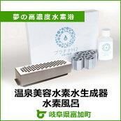 【ふるさと納税】家庭で気軽に!電気を使わない水素風呂入浴器PingyH2専用カートリッジ4個セット!