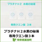 【ふるさと納税】プラチナH2水素の秘湯専用クエン酸3本*温泉美容水素浴