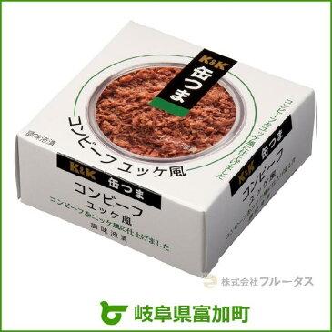 【ふるさと納税】缶つま コンビーフ ユッケ風 80g×6缶