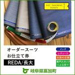 【ふるさと納税】オーダースーツSADAお仕立て券REDA/長大