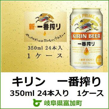 【ふるさと納税】キリン 一番搾り 350ml缶 24本入 1ケース