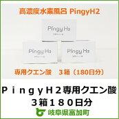 【ふるさと納税】PingyH2専用クエン酸3箱180日分*高濃度水素風呂