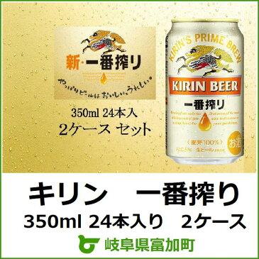 【ふるさと納税】キリン 一番搾り 350ml缶 24本入 2ケース