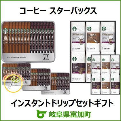 コーヒースターバックスインスタントドリップセットギフト