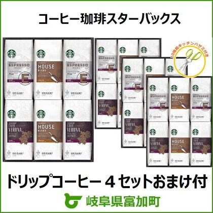 コーヒー珈琲スターバックスドリップコーヒー4セットおまけ付