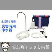 緊急災害時用浄水器ロカセイバー生活用水専用|トイレ洗濯