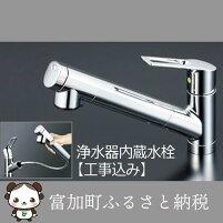 浄水器内蔵シングルレバー式シャワー混合水栓【工事込み】