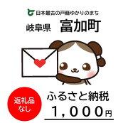 富加町への応援寄付(返礼品はありません)岐阜県富加町返礼品なし1口1000円