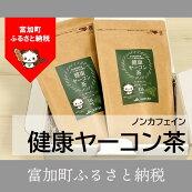 岐阜県富加町産健康ヤーコン茶セット