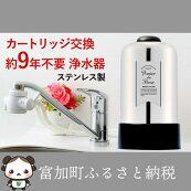 浄水器インテリア高級ステンレス|浄水器カラー:シルバー