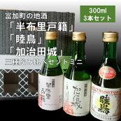 富加町の地酒「半布里戸籍」「睦鳥」「加治田城」三種飲み比べセットミニ
