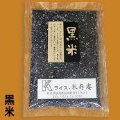 黒米(200g×10袋)健康ごはんお米セット
