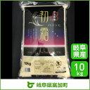 【ふるさと納税】岐阜県産ハツシモ 10kg