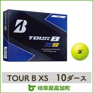 【ふるさと納税】ブリヂストンゴルフボール TOUR B XS 黄 10ダース