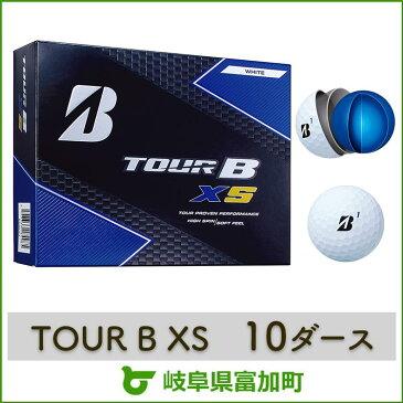 【ふるさと納税】ブリヂストンゴルフボール TOUR B XS 白 10ダース