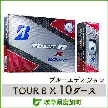 【ふるさと納税】ブリヂストンゴルフボール TOUR B X ブルーエディション 10ダース