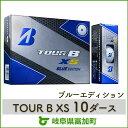 【ふるさと納税】ブリヂストンゴルフボール TOUR B XS ブルーエディション 10ダース
