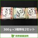 【ふるさと納税】岐阜県産お米食べ比べセット300g×6個